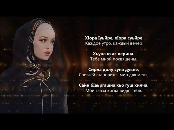 Мадина Домбаева - Сан ойланаш. Чеченский и Русский текст.