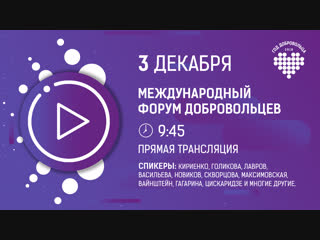 Международный форум добровольцев: 3 декабря