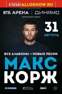 Цена билета на концерт коржа афиша концертов москве сентябрь