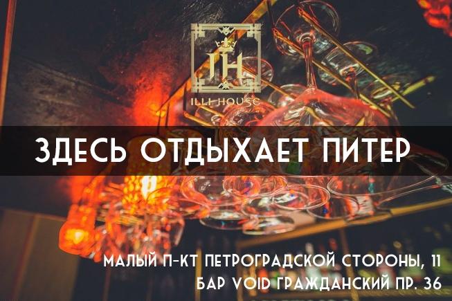 Бар «ILLI » - Вконтакте