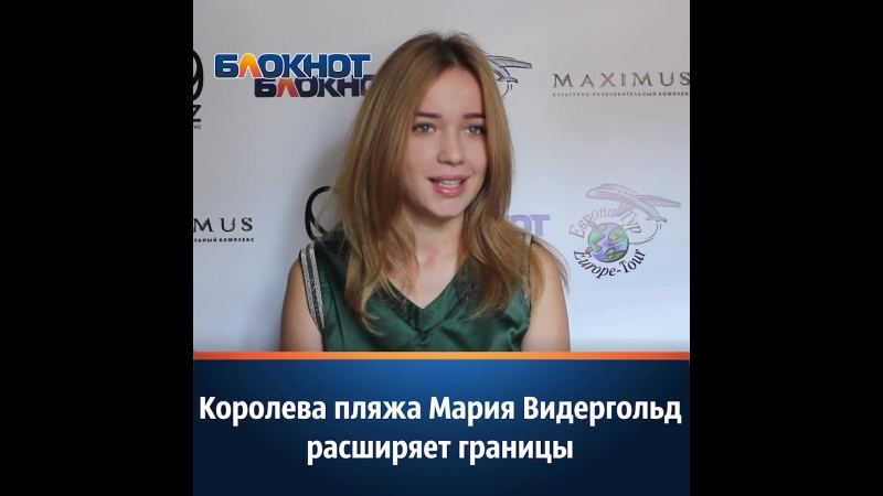 Мисс Блокнот Новороссийск Видергольд