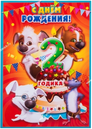 2 годика племяннице поздравление с днем рождения