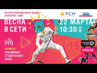 Встреча молодежных медиа, блогеров и СМИ в рамках Программы Российская студенческая весна