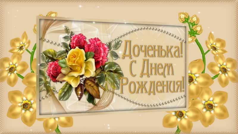 Поздравление с днем рождения доченьки настеньки