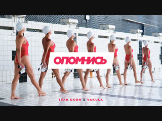 Иван Дорн - Опомнись (feat. Vakula)