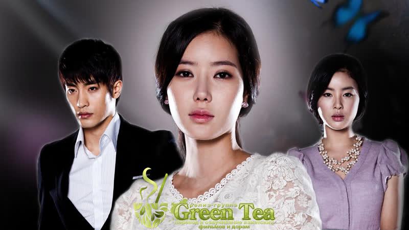 GREEN TEA История кисэн 26