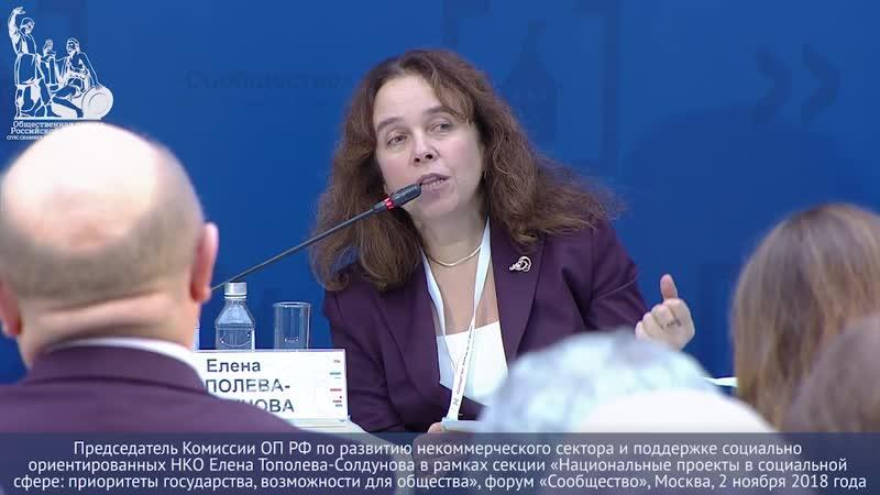 НКО могут и должны быть сооператорами любых федеральных проектов Елена Тополева Солдунова