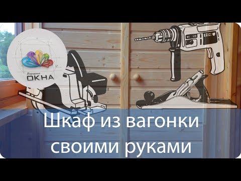 Шкаф из вагонки своими руками на балконе подробная инструкция