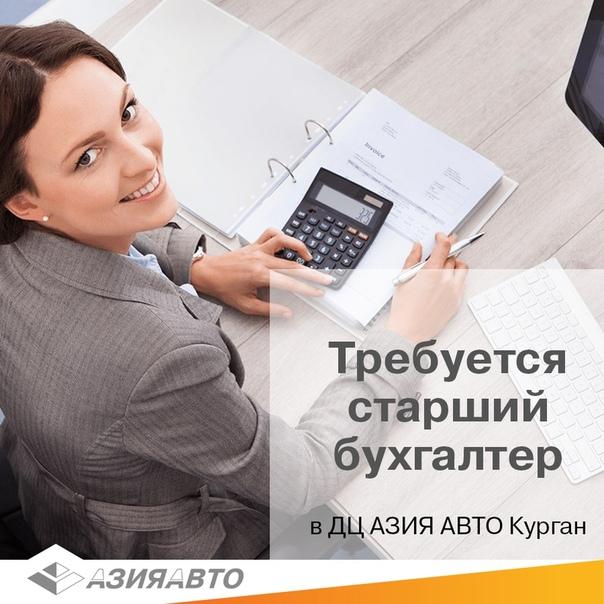 Вакансии старшего бухгалтера в москве курсы бухгалтеров ип на усн