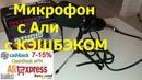 Микрофон branches bm 800 с aliexpress тест обзор реальный звук отзыв С кэшбэком ePN CashBack