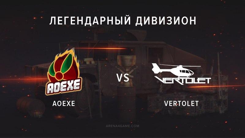AoeXe vs Vertolet @Pb Легендарный дивизион VIII сезон Арена4game