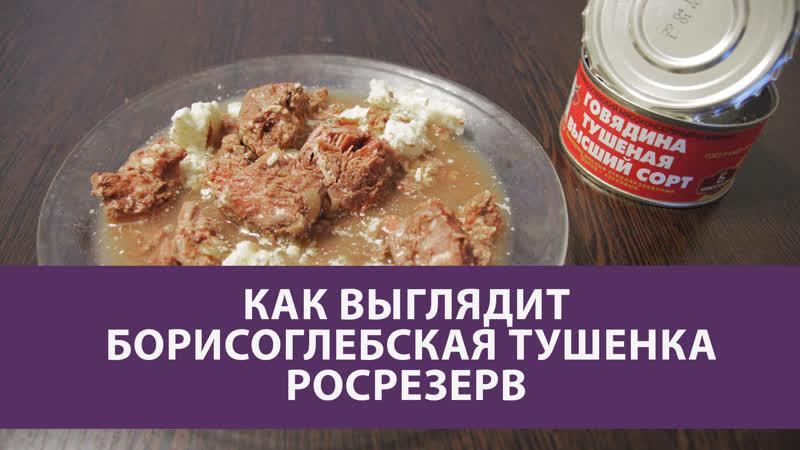 Как выглядит Борисоглебская тушенка Росрезерв