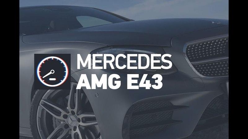 Mercedes Benz AMG E43 Огонь Е класс