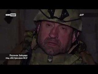 Поселок Зайцево под обстрелами ВСУ