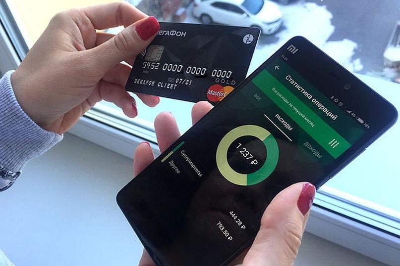 карта мегафон банковская снятие наличных лимит после истечения срока кредита