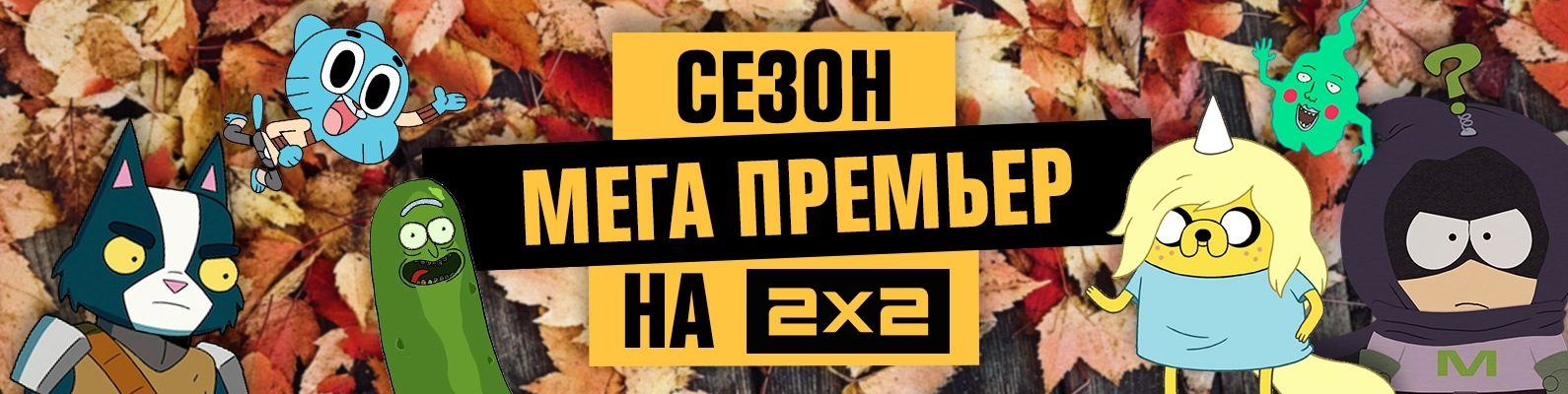 2x2 канал смотреть онлайн секс