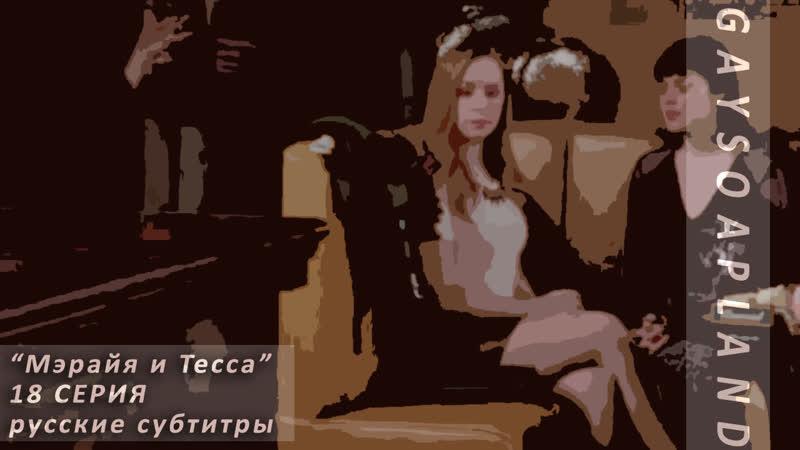 Мэрайя и Тесса Mariah Tessa 18 CЕРИЯ Русские субтитры