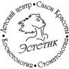"""Центр красоты и здоровья """"Эстетик"""""""