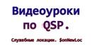 Уроки по QSP. Номер 15. Служебные локации. $onnewloc
