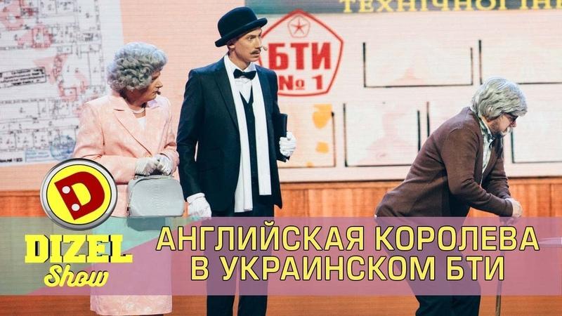 Английская Королева Елизавета и Королева украинского БТИ Дизель шоу Дизель cтудио