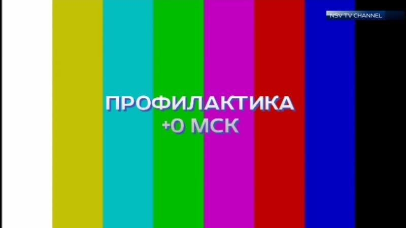 Профилактика на NSV TV CHANNEL