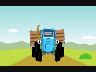 Синий трактор едет к нам =)