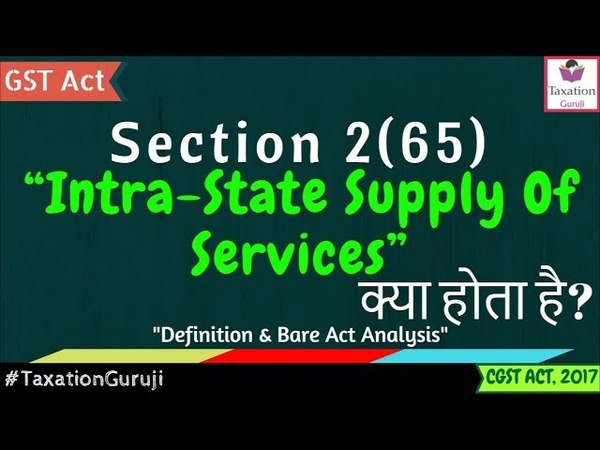 What Is INTRA STATE SUPPLY OF SERVICES In GST | Section 2(65) | CGST Act Definition, Meaning