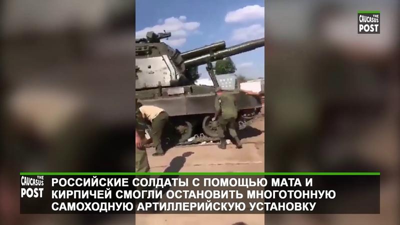 Российские солдаты останавливают САУRussian soldiers stop self-propelled artillery installation