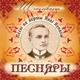 Песняры - Песня I казка