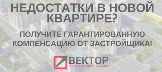 споры с застройщиками в красноярске