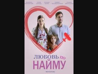 Любовь по найму 1-4 серия (2019)