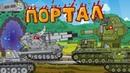 Битва за портал - Мультики про танки swot-vod