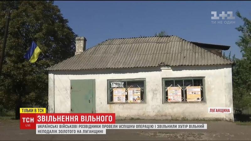 Якісно і без втрат українські військові звільнили хутір на Луганщині
