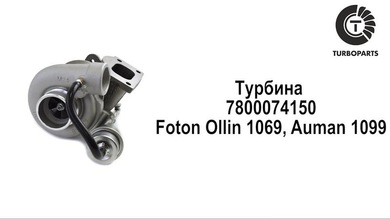 Турбина Фотон Оллин, Ауман/ Купить турбину Foton Ollin 1069, Auman 1099/ Новая турбина