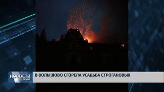 Новости Псков  # В Волышово сгорела усадьба Строгановых