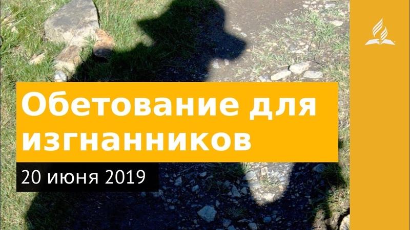 20 июня 2019 Обетование для изгнанников Дорога мудрости и вдохновения Адвентисты