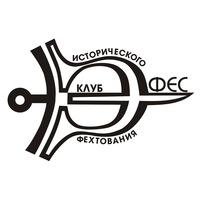"""Логотип """"Эфес"""". Клуб исторического фехтования"""