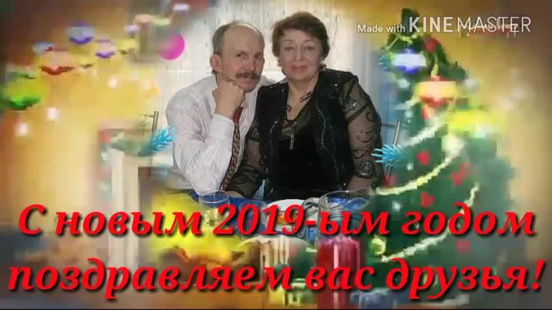 Новогоднее поздравление друзьям и родственникам от семьи Болкуновых, Леонида и Надежды