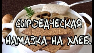 Сыроедческий грибной соус или вкусная намазка на хлеб.