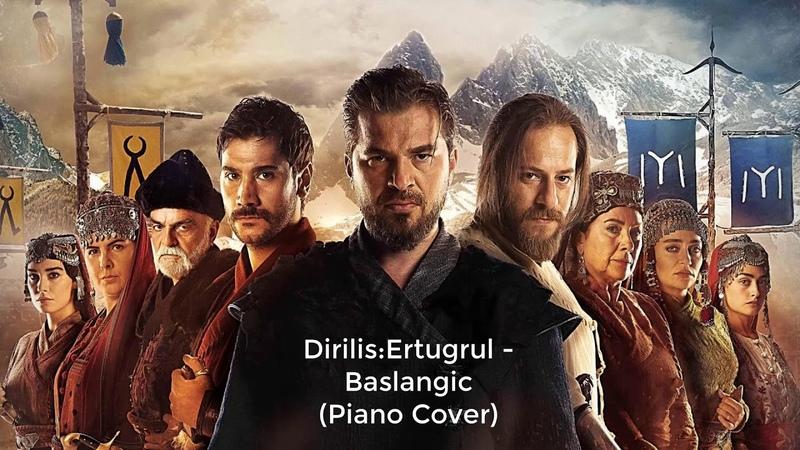 Саундтрек из сериала Воскресший Эртугрул Dirilis: Ertugrul Piano Cover