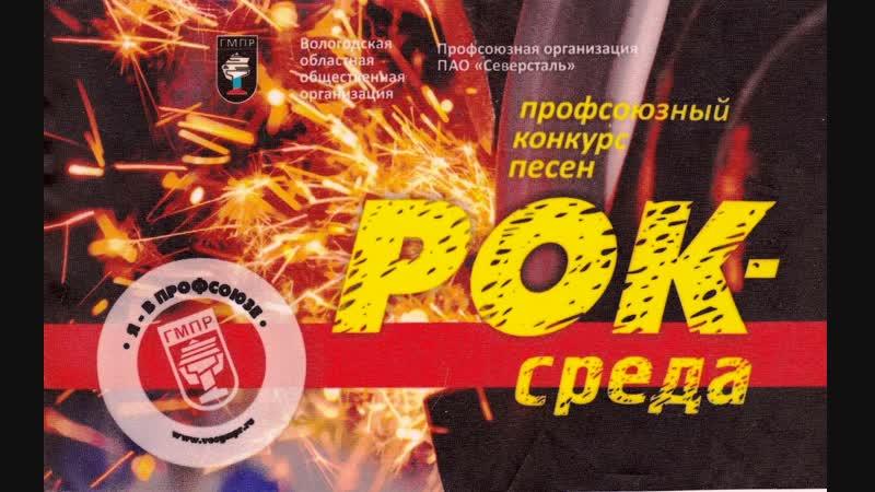 2019-01-03 Профсоюзный конкурс песен Рок-среда