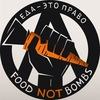 FOOD NOT BOMBS moscow