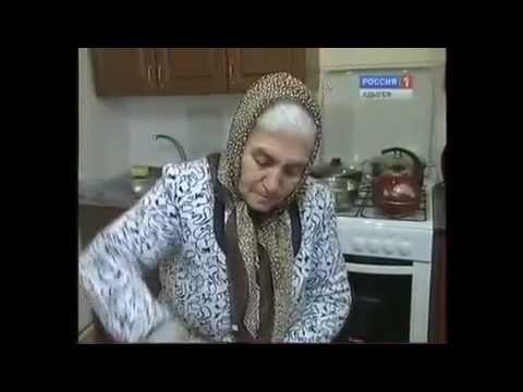 Вспоминаем забытые блюда адыгской кухни Пэсэрэ Адыгэ Шхынхэр Хьарып1 Хьашк1уб
