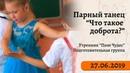 Танец Барбариков восхитил родителей на утреннике фрагмент выпускного в детском саду