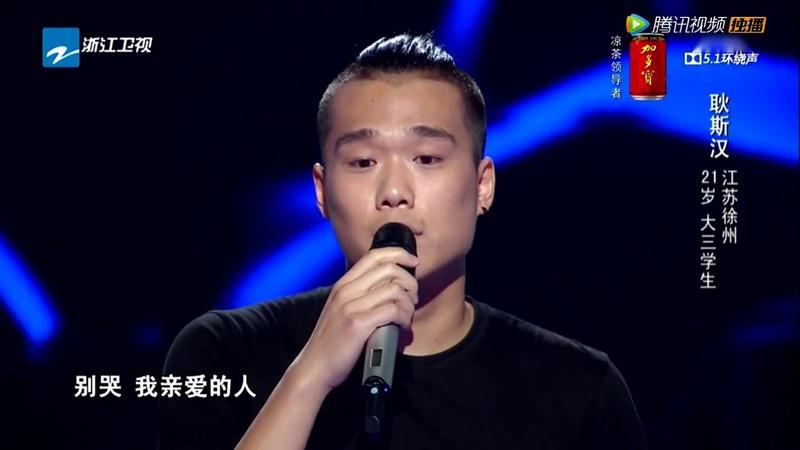 The Voice of China 3 中國好聲音 第3季 2014 08 01 中國好聲音 第三季 : 耿斯汉 《美丽世界的孤儿