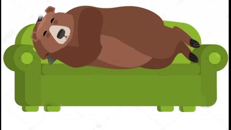 Медведи не спят на диване Клип