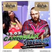 ВЕЧЕРИНКИ в ПЯТНИЦУ и СУББОТУ в Shishas Bar!