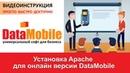 DataMobile Урок №1 Установка вебсервера Apache