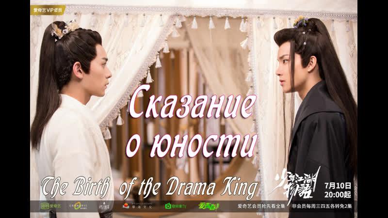 FSG KAST The Birth of the Drama King Сказание о юности рус суб