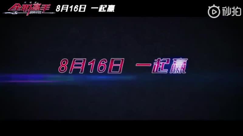 Трейлер фильма приквела Аватар короля Quanzhi Gaoshou
